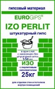 Штукатурка Еврогипс Изо старт (25кг)