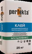 """Клей для керамогранита и натурального камня Perfekta® """"Мультификс"""" (25кг)"""