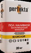 """Быстротвердеющий финишный наливной пол Perfekta® """"Флэтслой"""" (20кг)"""